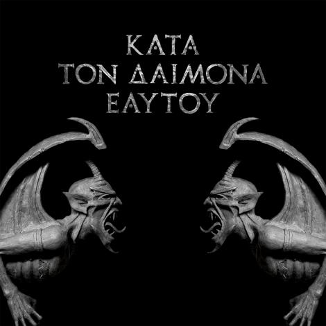 Rotting Christ - Κata Τon Daimona Εaytoy [2013]